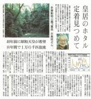 矢島氏新聞b